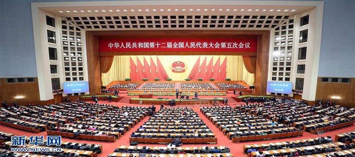 回放:十二届全国人大五次会议在京开幕