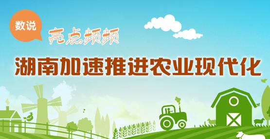 图简单:亮点频频 湖南加速推进农业现代化
