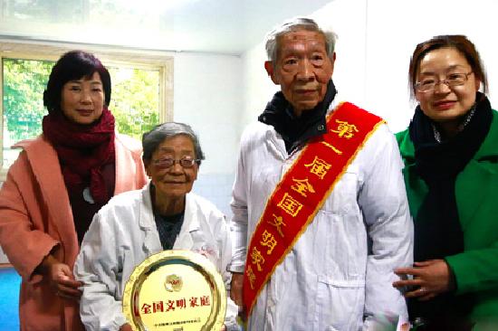 """第一届""""全国文明家庭""""杨文钦家庭载誉归来"""