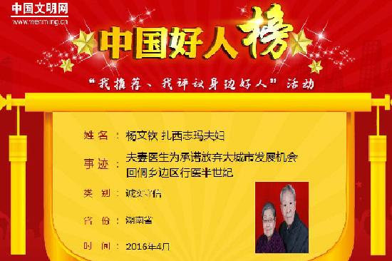 【中国好人】杨文钦夫妇:放弃大城市回侗乡行医