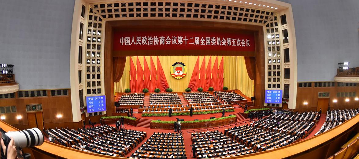 回放:全国政协十二届五次会议闭幕