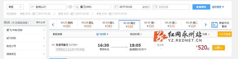 永州至厦门航班3月26日正式开通目前票价520元