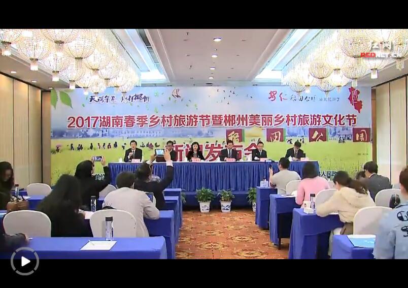 2017湖南春季乡村旅游节暨郴州美丽乡村旅游文化节