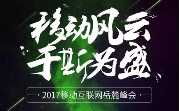 第四届岳麓峰会之移动湘军论坛3月31日长沙举行