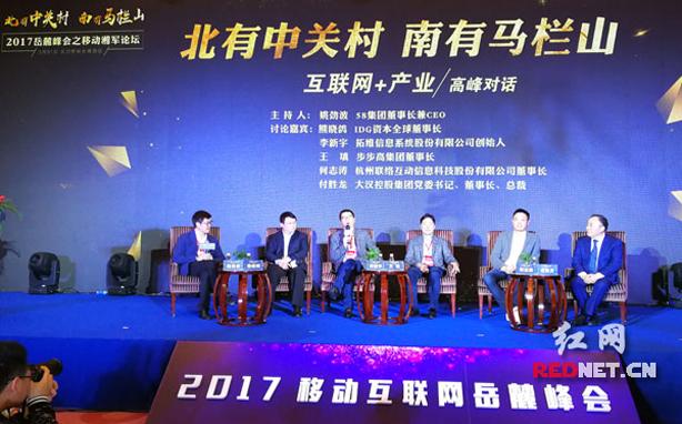 """互联网大咖齐聚长沙 共话""""马栏山""""产业新格局"""