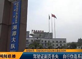 湘潭:奇葩司机持假证处理交通违法被拘