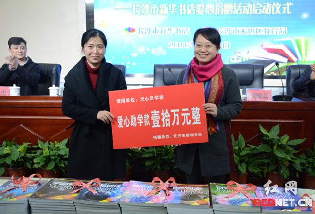 长沙新华书店今年百万书、款捐赠贫困学生