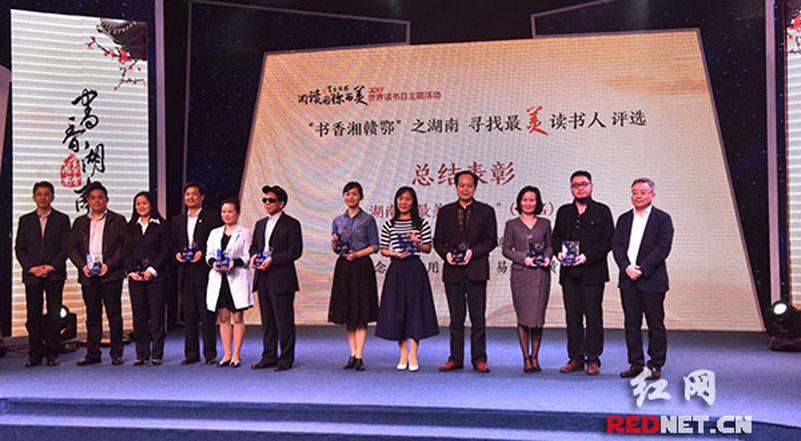"""湖南举办世界读书日主题活动 表彰""""最美读书人"""""""