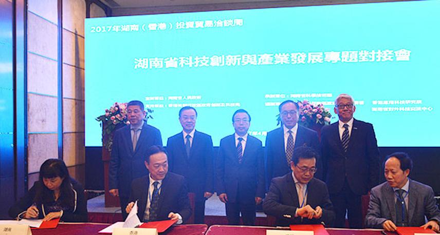 湖南与香港开展科技创新与产业发展专题对接