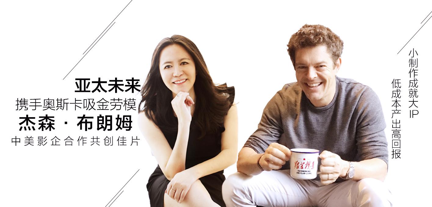 亚太未来携手好莱坞著名制片人启动片单合作