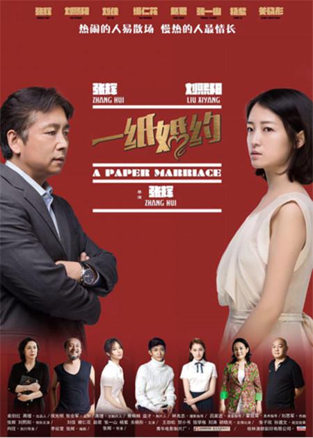 《一纸婚约》将映 刘熙阳情义担当清新可人