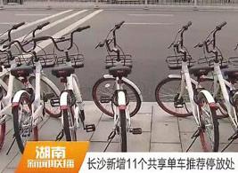 长沙新增11个共享单车推荐停放处 好骑好放