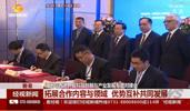 湖南与香港开展科技创新与产业发展对接会