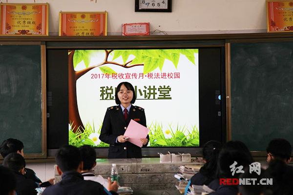 """【怀化】洪江国税税收宣传进校园 """"小小税宣""""在身边"""