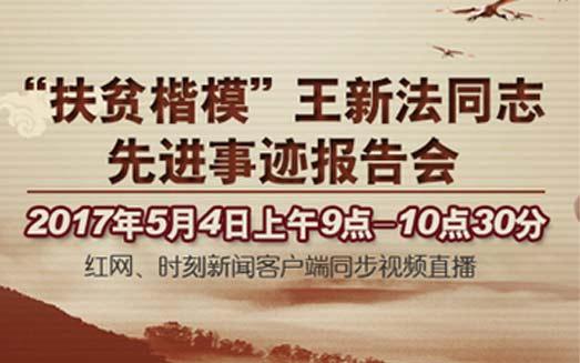 红网直播回放:王新法先进事迹报告会