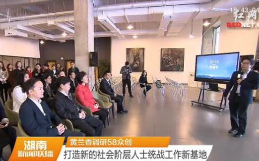 黄兰香:打造新的社会阶层人士统战工作新基地