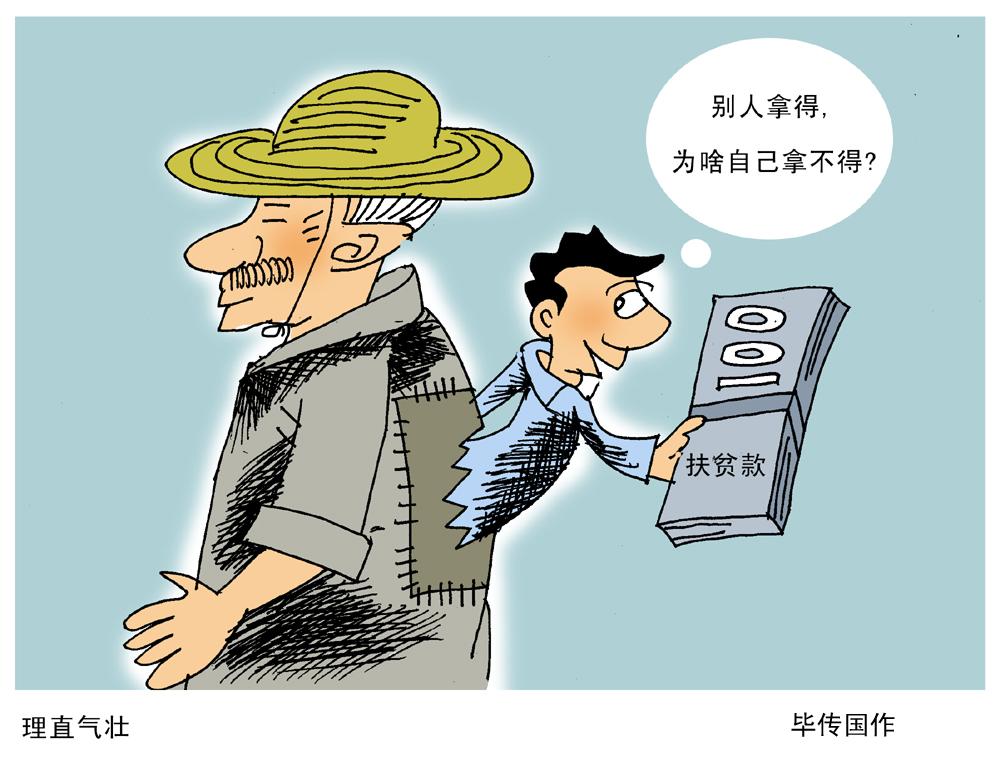 理直气壮_红频道文字搞笑图片辣椒的v频道关于图片