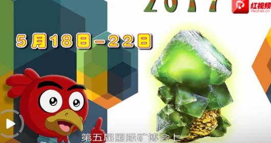 第五届矿博会动漫宣传片
