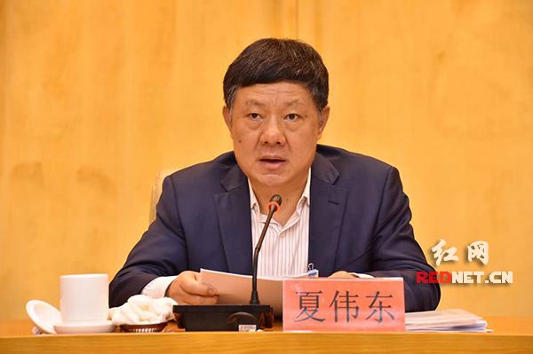 现任中央文明办主任_中央文明办专职副主任夏伟东出席会议并讲话.