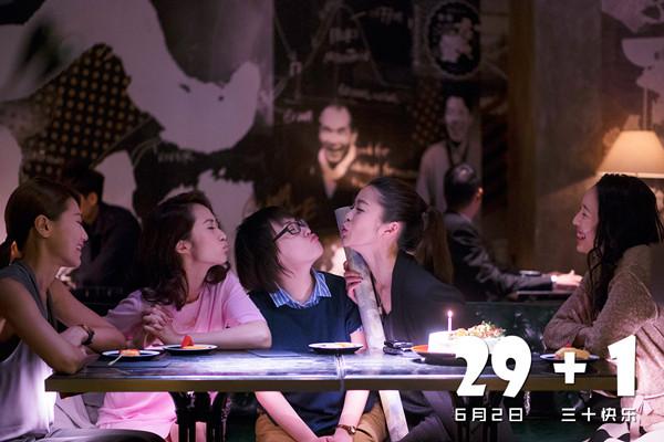 """《29+1》发""""女人心事""""预告""""奔三""""女人很潇洒"""