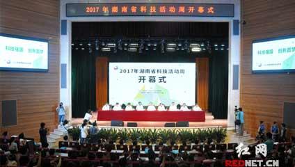 2017年湖南科技活动周开幕 十大活动将掀科技创新热潮
