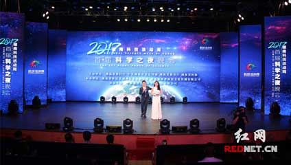 """湖南首届""""科学之夜""""晚会在田汉大剧院举行"""