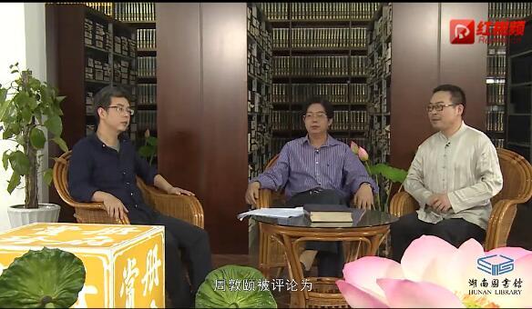 周敦颐诞辰千年专家访谈第一场(上):探讨《爱莲说》