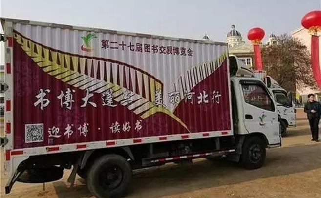 """""""书博大篷车 美丽河北行""""活动"""