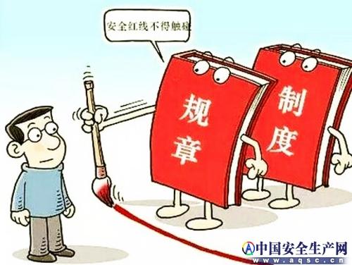 【漫画】划红线