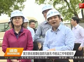黄兰香在湘潭检查防汛备汛 作统战工作专题报告