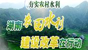 湖南农田水利建设改革在行动
