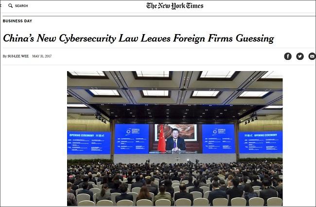 网络安全法实施 国家网信办:不是限制国外企业、技术和产品进入中国