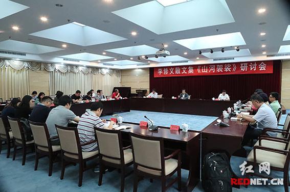 《山河袈裟》研讨会在京举行