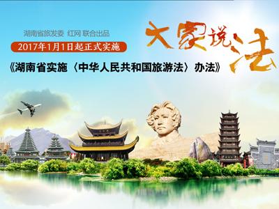 《湖南省实施<旅游法>办法》征文火热