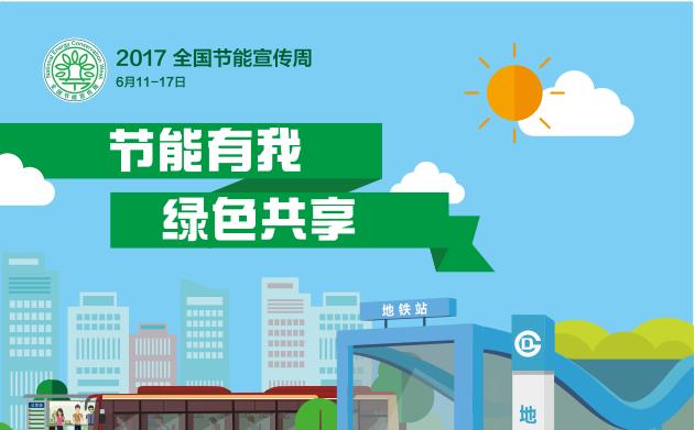 2017年湖南节能宣传周、低碳日启动仪式6月11日举行