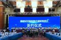 湖南召开军民深度融合发展推进会 签约211亿元