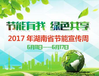 2017年节能宣传周