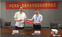 中民筑友与盈建科签订战略合作协议