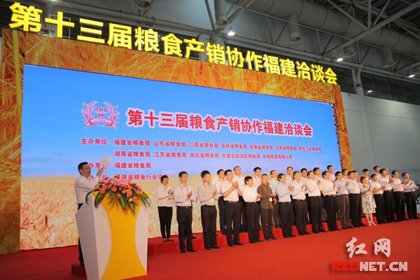 湖南省粮食局组织参加第十三届粮食产销协作福建洽谈会