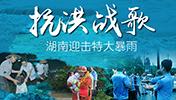 2017湖南防汛专题