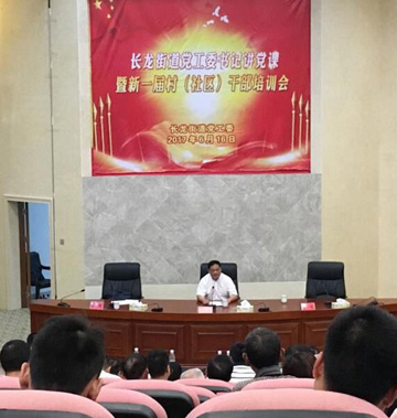 长龙街道:党工委书记讲党课