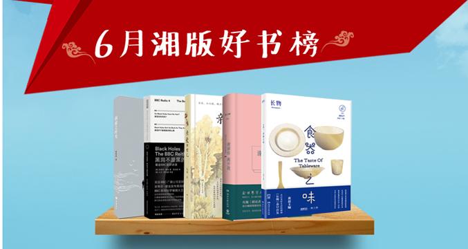 好书伴夏悦时光 6月湘版好书榜发布
