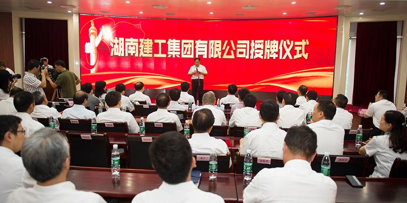 新起点新征程新跨越 湖南建工集团有限公司盛大起航