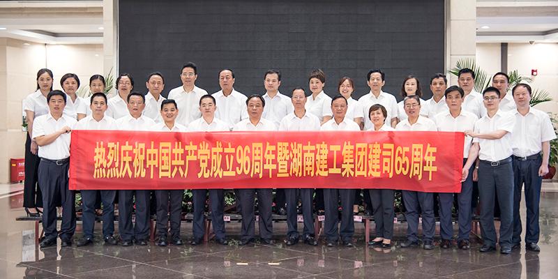 砥砺奋进 再创辉煌――湖南建工集团建司65周年精彩回顾
