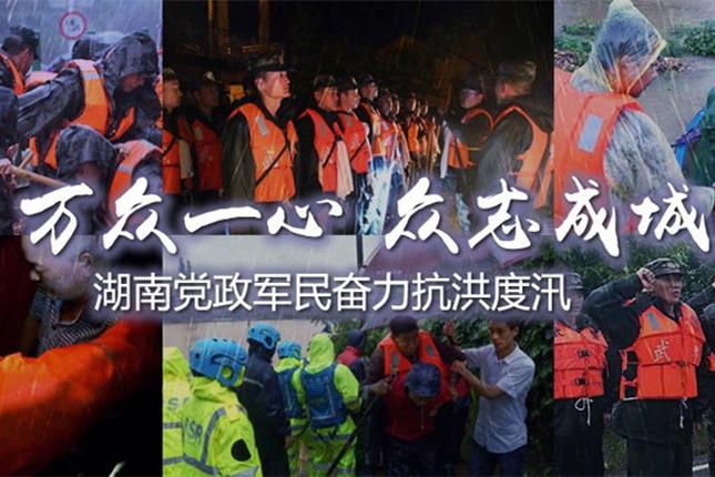 """""""万众一心 众志成城"""" 湖南党政军民奋力抗洪度汛"""