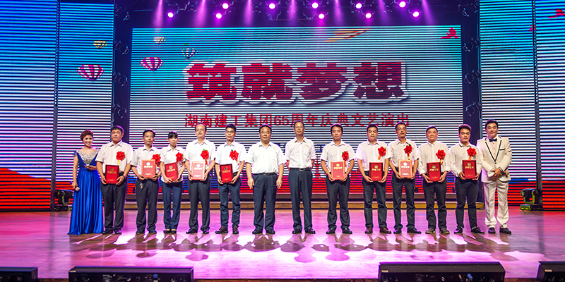 """湖南建工集团表彰10名""""最美工匠"""""""