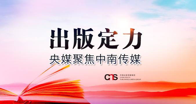 专题 出版定力――央媒聚焦中南传媒