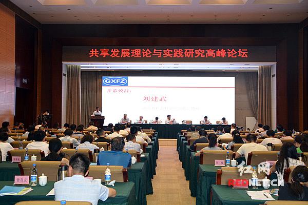"""""""共享发展理论与实践研究""""高峰论坛长沙举行"""
