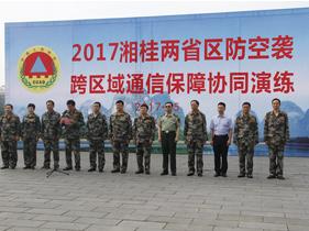 湘桂两省区联合开展防空袭跨区域通信协同演练