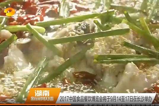 【视频】2017中国食餐会9月14日至17日在长沙举办